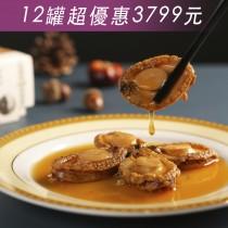 【萬順昌台灣】慢煮吉品鮑魚十二罐超優惠組 吃得起的海中頂級美味珍寶