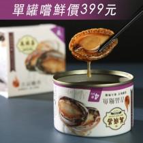 【萬順昌台灣】慢煮吉品鮑魚單罐嚐鮮價 即開即食的美味