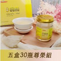 【臻上鼎】金牛牌特級冰糖燕窩(洞燕) 御用養生聖品 -- 5盒尊榮組