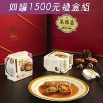 【萬順昌台灣】慢煮吉品鮑魚四罐禮盒裝 逢年過節送禮大方的珍寶美味