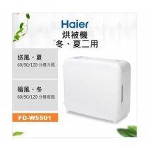 【Haier海爾】五月好康-冬夏兩用多功能烘被機 CP值爆表(FD-W5501P)