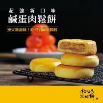 松公子吃餅8入裝鹹蛋肉鬆餅