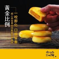 松公子吃餅16入裝綜合口味(8顆肉鬆餅+8顆鹹蛋肉鬆餅)