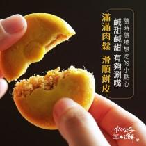 松公子吃餅8入裝肉鬆餅2入免運優惠組
